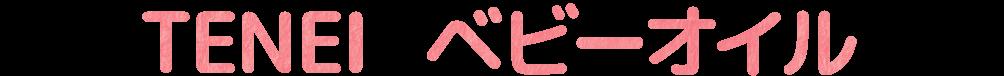 TENEI  ベビーオイル