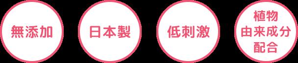 無添加 日本製 低刺激 植物由来成分配合