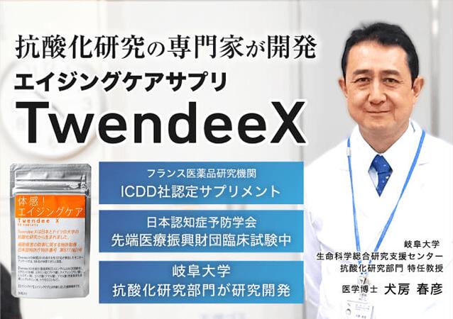 抗酸化研究の専門家が開発 エイジングケアサプリ Twendee X