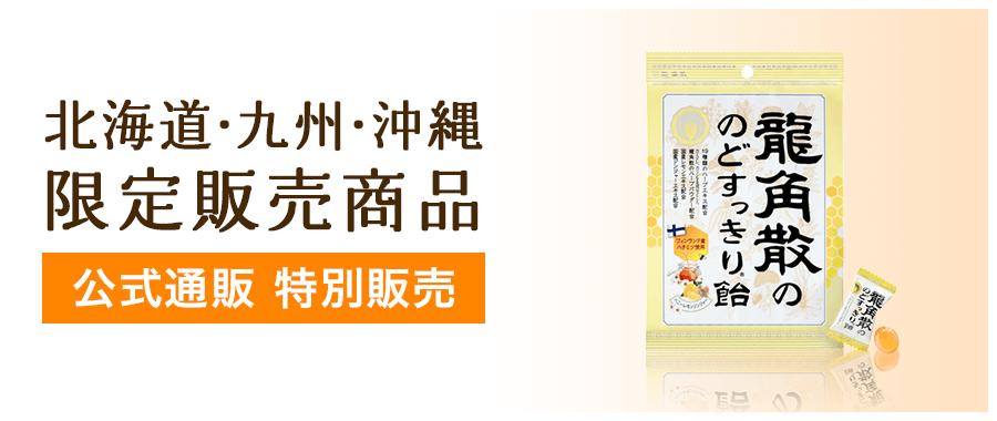 北海道・九州・沖縄 限定販売商品 公式通販 特別販売