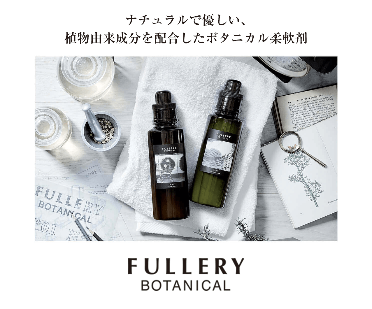 ナチュラルで優しい、植物由来成分を配合したボタニカル柔軟剤FULLERY BOTANICAL