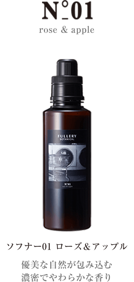 ソフナー01 ローズ&アップル優美な自然が包み込む濃密でやわらかな香り