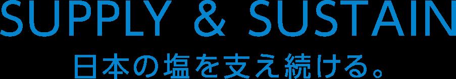 SUPPLY & SUSTAIN 日本の塩を支え続ける。