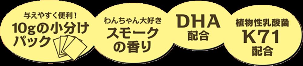 与えやすく便利!10gの小分けパック わんちゃん大好きスモークの香り DHA配合 植物性乳酸菌K71配合