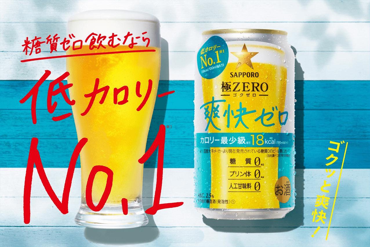 糖質ゼロ飲むなら低カロリーNo.1 ゴクッと爽快!