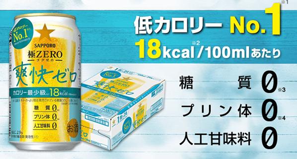 低カロリーNo.1 ※1 18kcal/100mlあたり ※2 糖質0 ※3 プリン体0 ※4 人工甘味料0