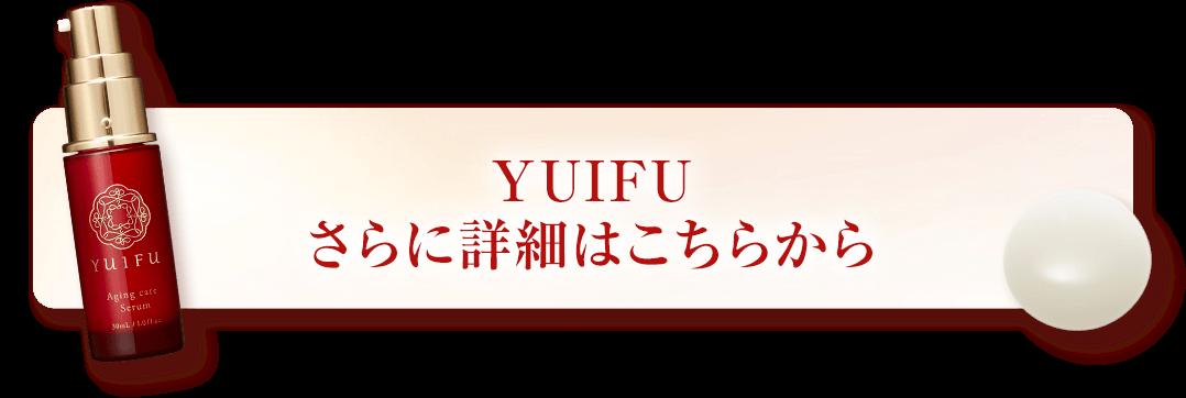 YUIFU さらに詳細はこちらから