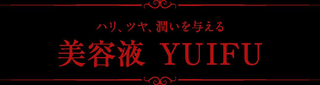 ハリ、ツヤ、潤いを与える美容液 YUIFU 美容液