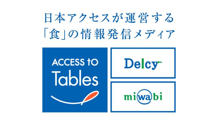 日本アクセスが運営する「食」の情報発信メディア