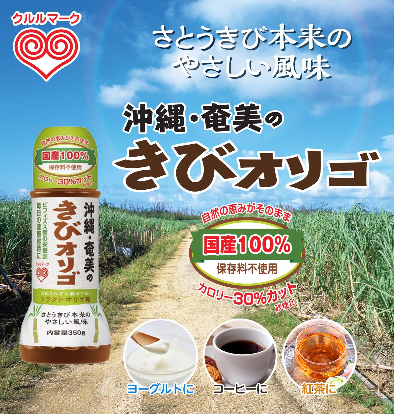 さとうきび本来のやさしい風味 沖縄・奄美のきびオリゴ