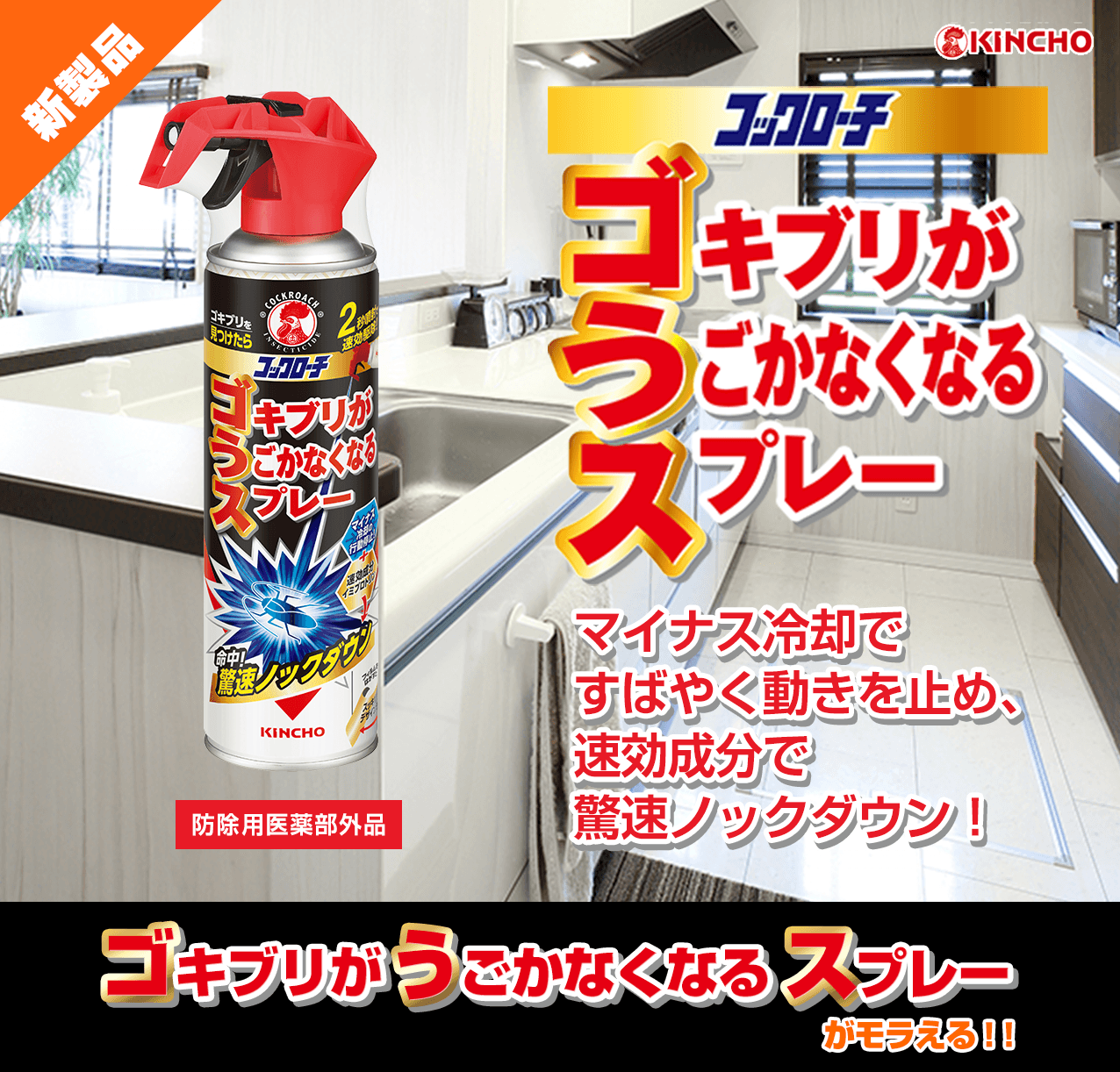 新商品 ゴキブリがうごかなくなるスプレー マイナス冷却ですばやく動きを止め、速効成分で驚速ノックダウン!ゴキブリがうごかなくなるスプレーがモラえる!