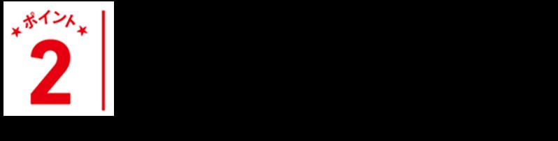 速効成分 「イミプロトリン」を配合 ゴキブリに対してすぐれた効果を示す速効成分で、すばやく確実に駆除します