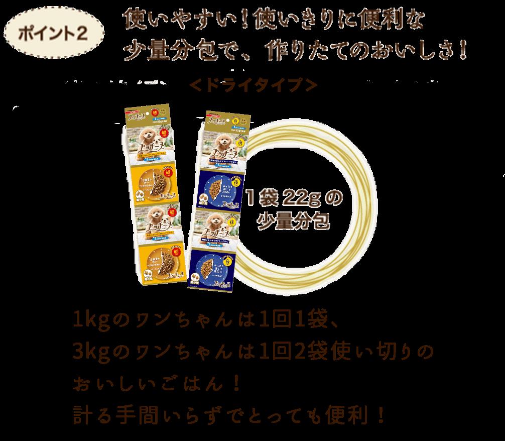 ポイント2.使いやすい!使いきりに便利な少量分包で、作りたてのおいしさ!