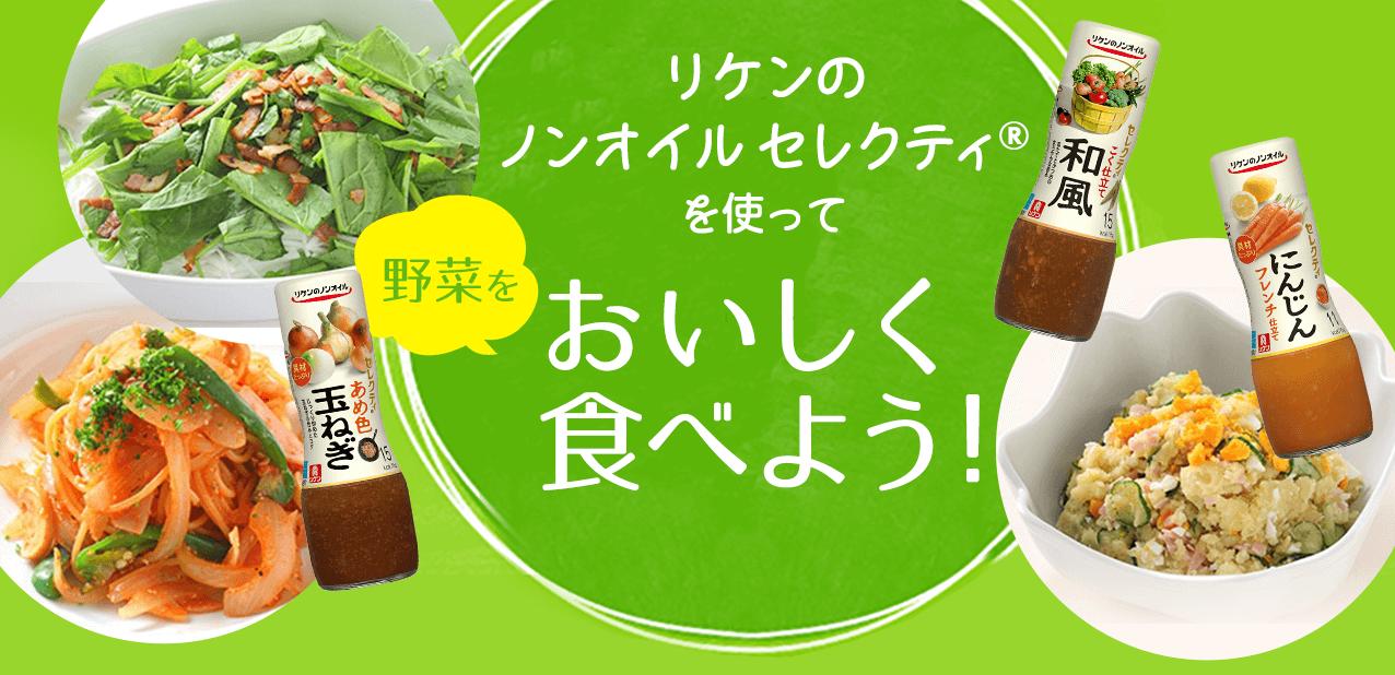 リケンのノンオイル セレクティ®を使って野菜をおいしく食べよう!