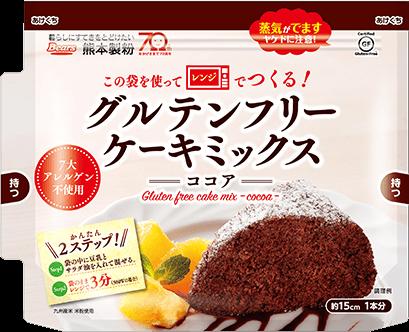 グルテンフリーケーキミックス-ココア-