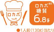 ロカボ ※1 糖質 6.8g ・1人前(130g)当たり