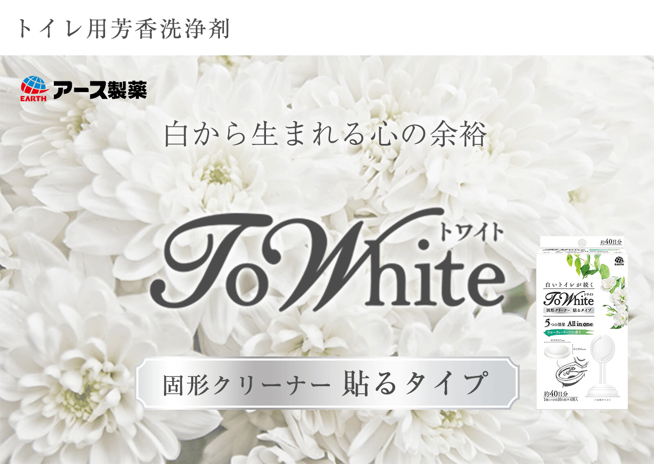 白から生まれる心の余裕 ToWhite トワイト固形クリーナー 貼るタイプ