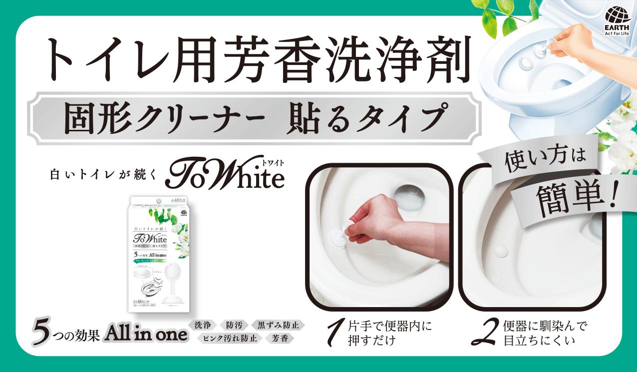 トイレ用芳香洗浄剤 固形クリーナー 貼るタイプ 白いトイレが続く To White(トワイト)