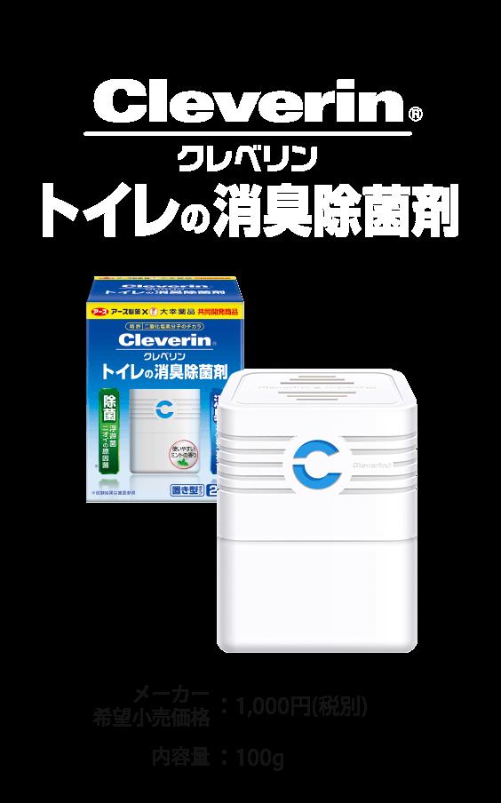 クレベリン トイレの消臭除菌剤