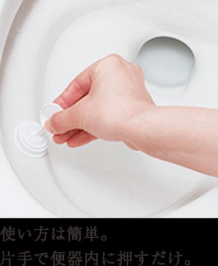 使い方は簡単。 片手で便器内に押すだけ。