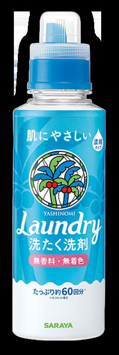 ヤシノミ®洗たく洗剤 濃縮タイプ