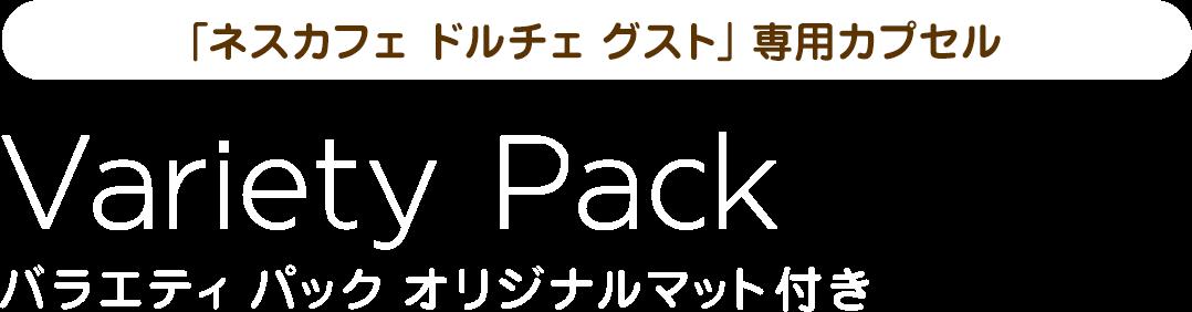 「ネスカフェ ドルチェ グスト」専用カプセル Variety Pack バラエティ パック オリジナルマット付き