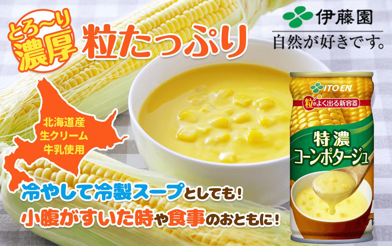 とろ~り 濃厚 粒たっぷり 北海道産 生クリーム 牛乳使用 冷やして冷製スープとしても!  小腹がすいた時や食事のおともに!