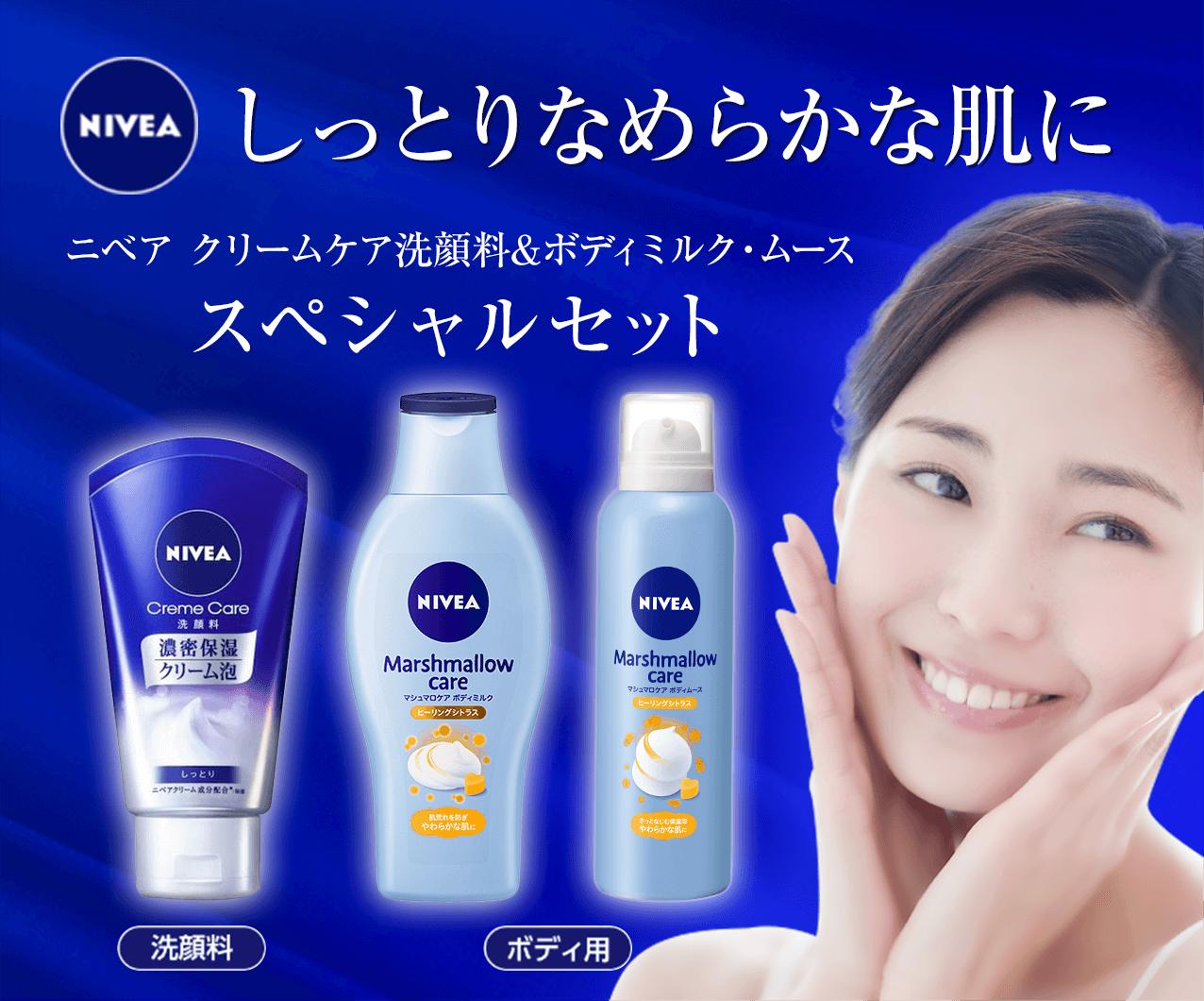 しっとりなめらかな肌に NIVEA ニベア ニベア クリームケア洗顔料&ボディミルク・ムース スペシャルセット