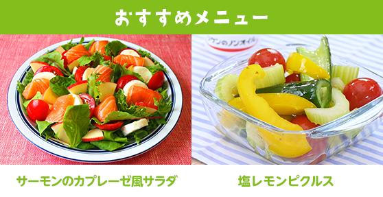 おすすめメニュー サーモンのカプレーゼ風サラダ / 塩レモンピクルス