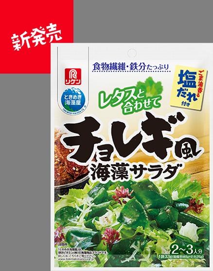 チョレギ風海藻サラダ