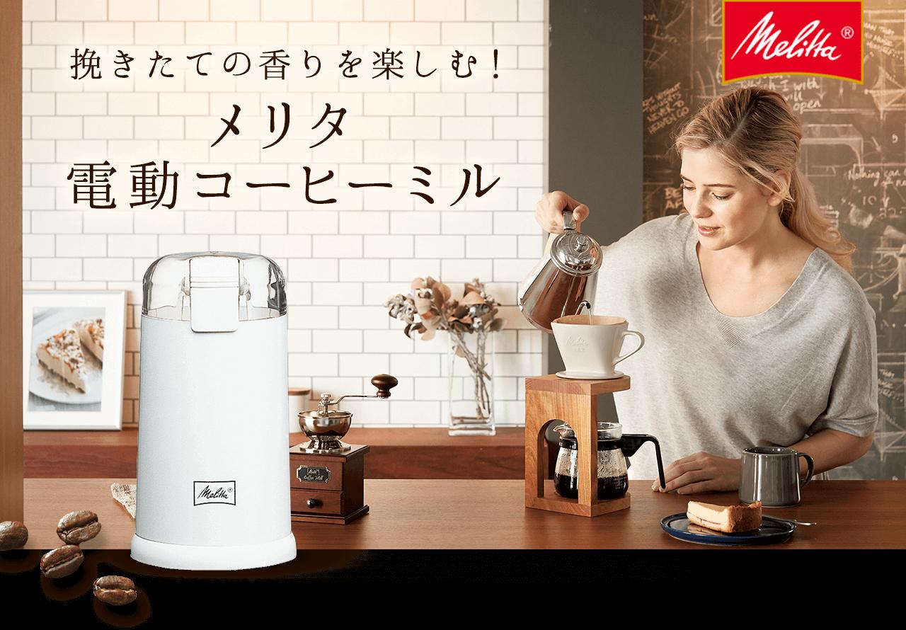 挽きたての香りを楽しむ! メリタ電動コーヒーミル