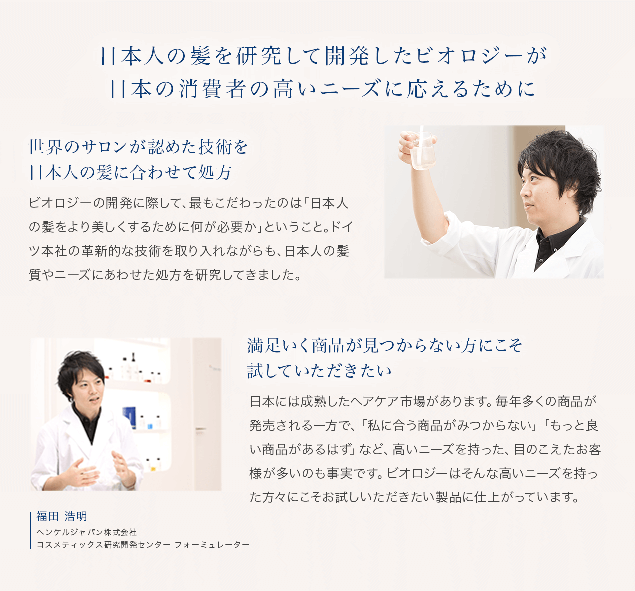 日本人の髪を研究して開発したビオロジーが日本の消費者の高いニーズに応えるために