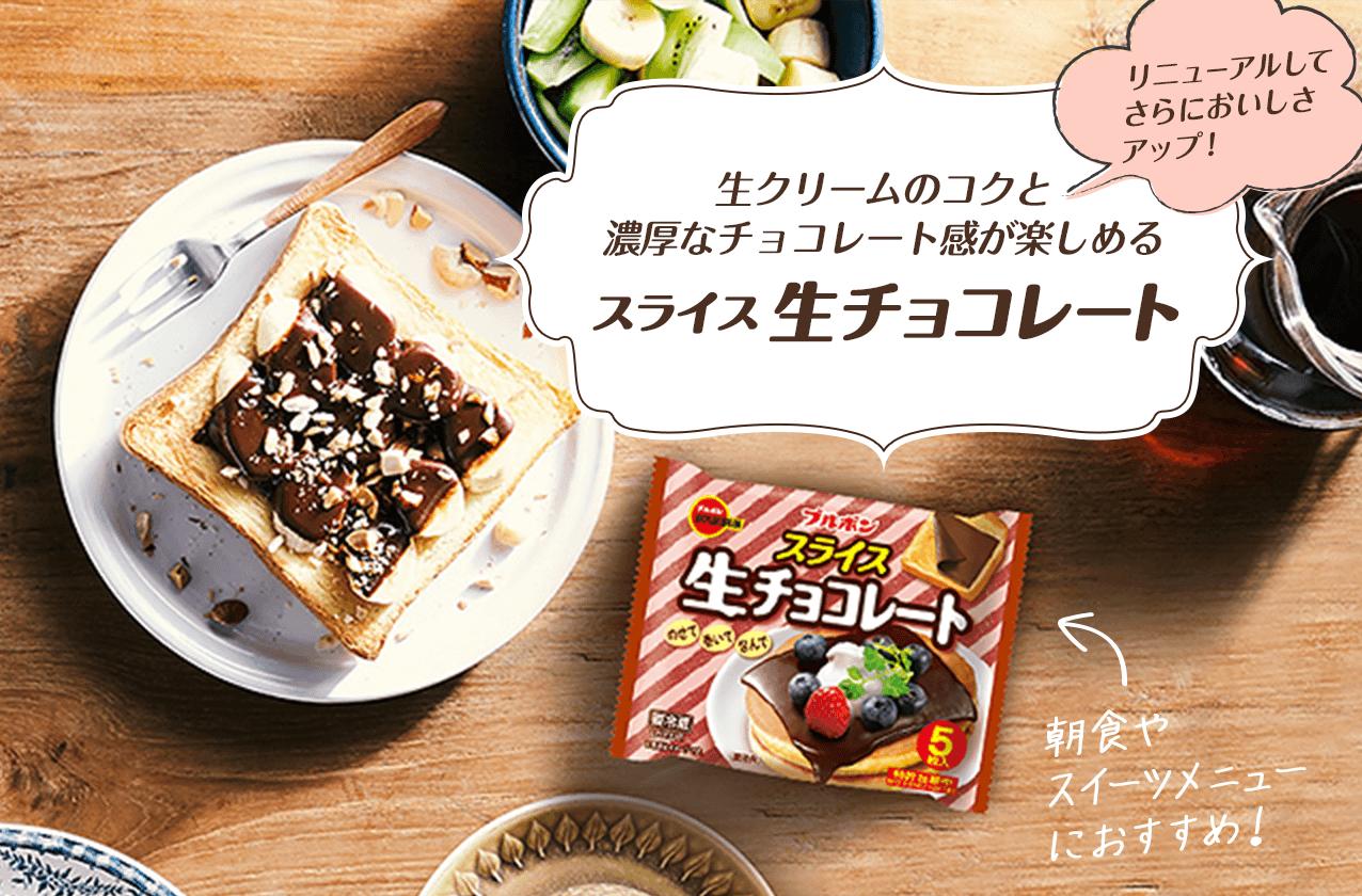 リニューアルしてさらにおいしさアップ! 生クリームのコクと濃厚なチョコレート感が楽しめる スライス生チョコレート 朝食やスイーツメニューにおすすめ!