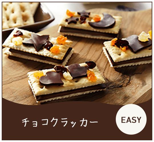 チョコクラッカー EASY