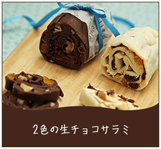 2色の生チョコサラミ
