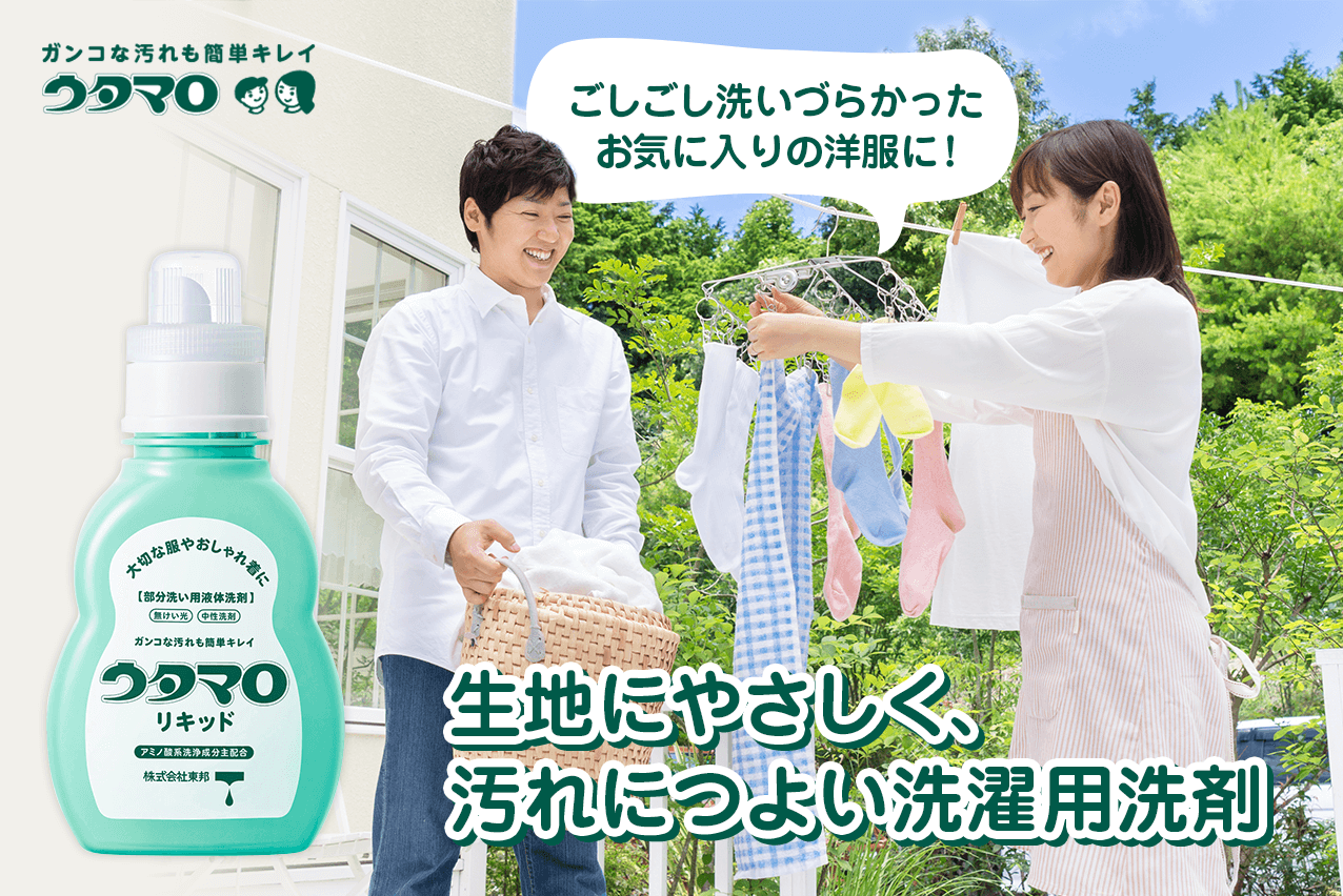 ごしごし洗いづらかったお気に入りの洋服に! 生地にやさしく、汚れにつよい洗濯用洗剤