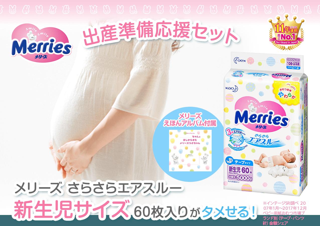 出産準備応援セット メリーズ さらさらエアスルー 新生児サイズ60枚入りがタメせる!