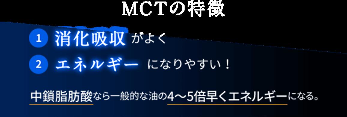 MCT の特徴 1 消化吸収がよく 2 エネルギーになりやすい! 中鎖脂肪酸なら一般的な油の4~5倍早くエネルギーになる。