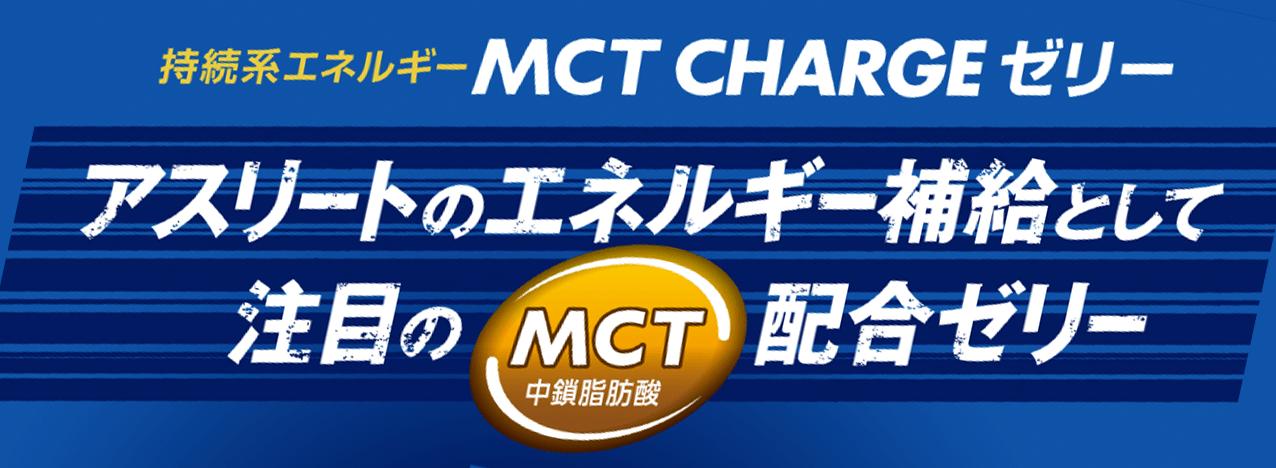 持続系エネルギー MCT CHARGE ゼリー アスリートのエネルギー補給として注目の MCT 中鎖脂肪酸配合ゼリー