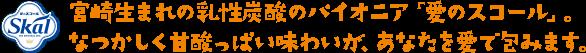 宮崎生まれの乳性炭酸のパイオニア「愛のスコール」。なつかしく甘酸っぱい味わいが、あなたを愛で包みます。