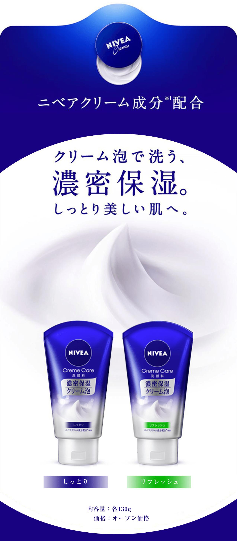 ニベアクリーム成分※1配合 クリーム泡で洗う、濃密保湿。しっとり美しい肌へ。内容量 130g 価格 オープン価格 ニベア クリームケア 洗顔料 しっとり やさしい プレミアム ホワイトフローラルの香り