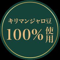 キリマンジャロ豆 100% 使用