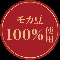 モカ豆 100% 使用