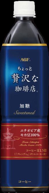「ちょっと贅沢な珈琲店®」ボトルコーヒー900ml 加糖