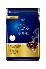 「ちょっと贅沢な 珈琲店®」 レギュラー・コーヒー スペシャル・ブレンド 320g