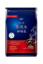 「ちょっと贅沢な 珈琲店®」 レギュラー・コーヒー モカ・ブレンド 320g