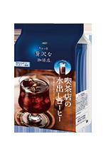 「ちょっと贅沢な 珈琲店®」 レギュラー・コーヒー 喫茶店の水出しコーヒー 4袋