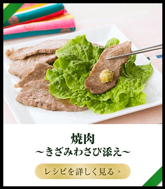 焼肉〜きざみわさび添え〜 レシピを詳しく見る >