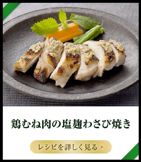 鶏むね肉の塩麹わさび焼き レシピを詳しく見る >