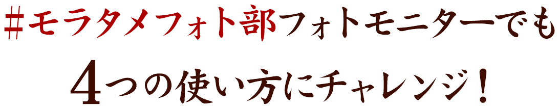 #モラタメフォト部フォトモニターでも4つの使い方にチャレンジ!